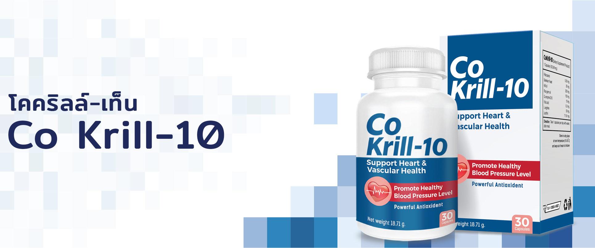 CoKrill-10